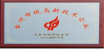Warmly congratulate our company on being recognized as Taizhou city level high tech enterprise